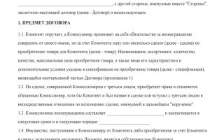 Договор комиссии на покупку товара образец