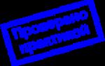 Договор залога автомобиля в обеспечение договора займа