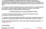 Титульный лист должностной  образец