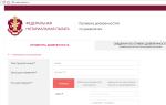Единый реестр доверенностей России