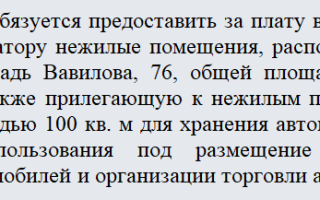 Договор аренды станции технического обслуживания образец