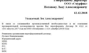 Уведомление о перезаключении договора на другую компанию
