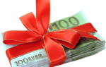 Можно ли подарить деньги по договору дарения