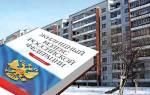 Как правильно написать заявление на предоставление жилья