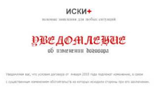 Письмо о внесении изменений в договор образец