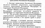Срок действия внутреннего паспорта РФ