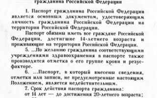 Каковы сроки действия паспорта гражданина РФ