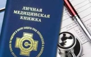 Какие документы нужны для медкнижки