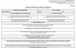 Оказание услуг автотранспорта документы к акту