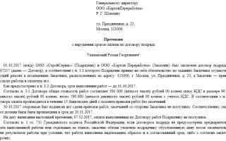 Ответ на претензию заказчика по договору подряда