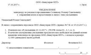 Информационное письмо об увольнении сотрудника пример