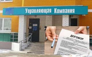 Договор между УК и собственником жилья
