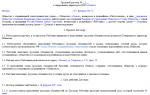 Трудовой договор с техническим директором ООО образец