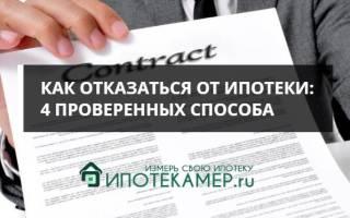 Можно ли расторгнуть договор ипотеки с банком