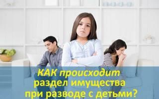 Дележ имущества при разводе с детьми