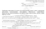 Письмо о начислении пени по договору образец