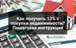 Компенсация 13 процентов от покупки жилья