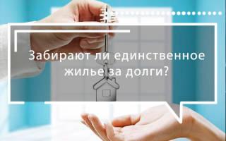 Могут ли приставы продать единственное жилье