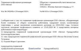 Проект коллективного договора образец