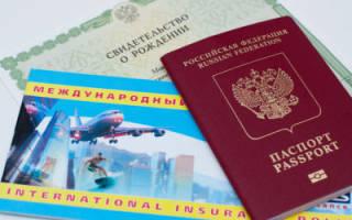 Вписать ребенка в загранпаспорт сроки