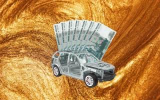 Налогообложение при продаже автомобиля менее 3 лет