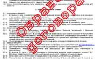 Договор на юридическое сопровождение организации образец