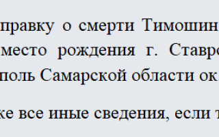 Образец запроса в архив о предоставлении документов