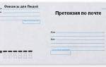 Правила вручения заказных писем с уведомлением