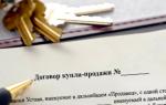 Предварительный договор купли продажи будущей недвижимости