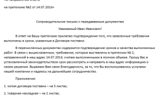 Образец письма с приложением документов