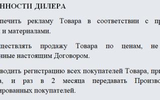 Дилерский договор с производителем