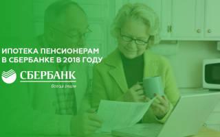 Можно ли оформить ипотеку на пенсионера