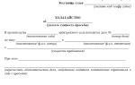 Образцы процессуальных документов по гражданским делам