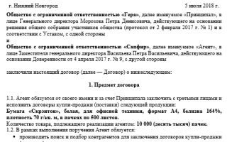 Трехсторонний агентский договор образец
