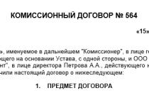 Типовой договор комиссии на реализацию товара