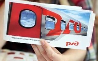 Правила сдачи железнодорожных билетов РЖД
