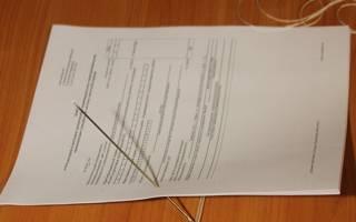 Правила сшивания документов нитками