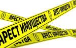 Как узнать про арест имущества через интернет